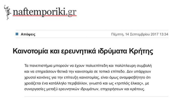 Οι προοπτικές επίδρασης των ερευνητικών ιδρυμάτων της Κρήτης στην καινοτομία και στην περιφερειακή ανάπτυξη