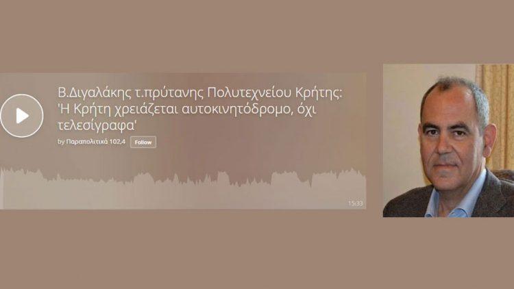 Συνέντευξη στο σταθμό Παραπολιτικά Κρήτης για ΒΟΑΚ