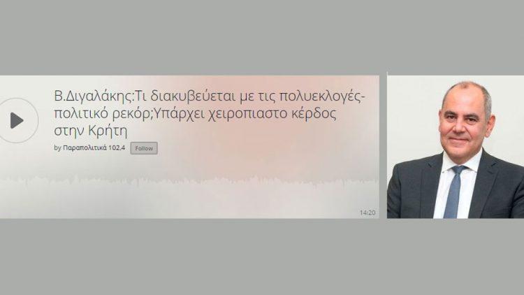 Συνέντευξη στο σταθμό Παραπολιτικά Κρήτης για τις πολιτικές εξελίξεις