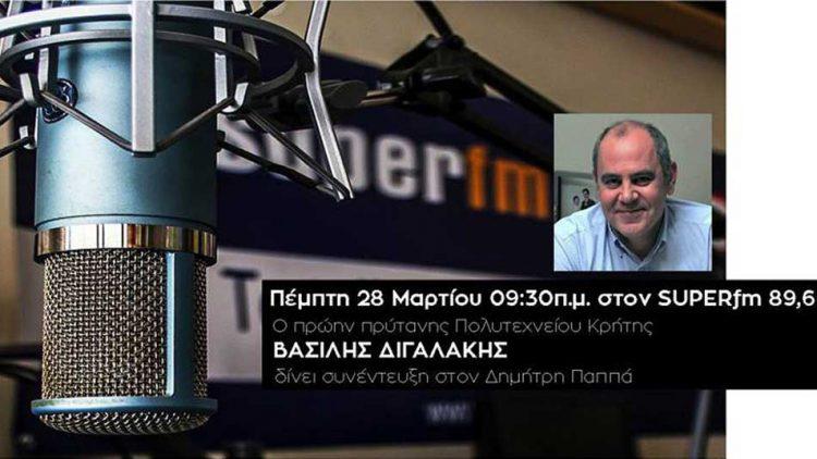 Συνέντευξη στον SUPERfm 89,6