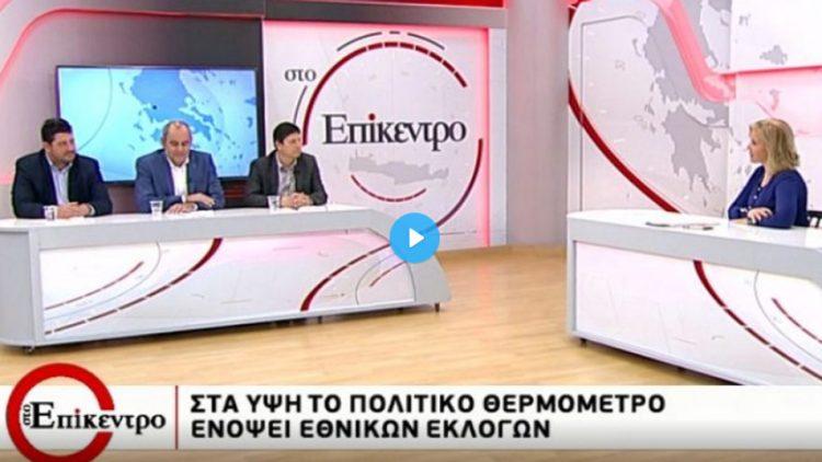 Στον απόηχο των Ευρωεκλογών στη Νέα Τηλεόραση Κρήτης