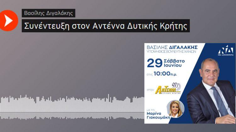 Συνέντευξη στον Αντέννα Δυτικής Κρήτης