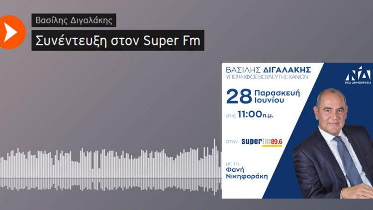 Συνέντευξη στον Super FM