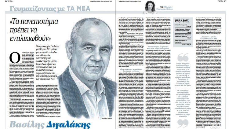 """Συνέντευξη του Βασίλη Διγαλάκη υφυπουργού Παιδείας στα Νέα: """"Τα πανεπιστήμια πρέπει να ενηλικιωθούν"""""""
