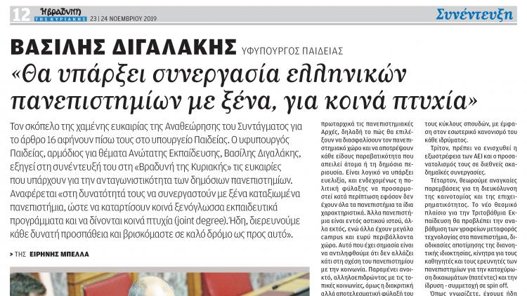 """Ο Υφυπουργός Παιδείας Βασίλης Διγαλάκης στη """"Βραδυνή της Κυριακής"""": «Θα υπάρξει συνεργασία ελληνικών πανεπιστημίων με ξένα»"""