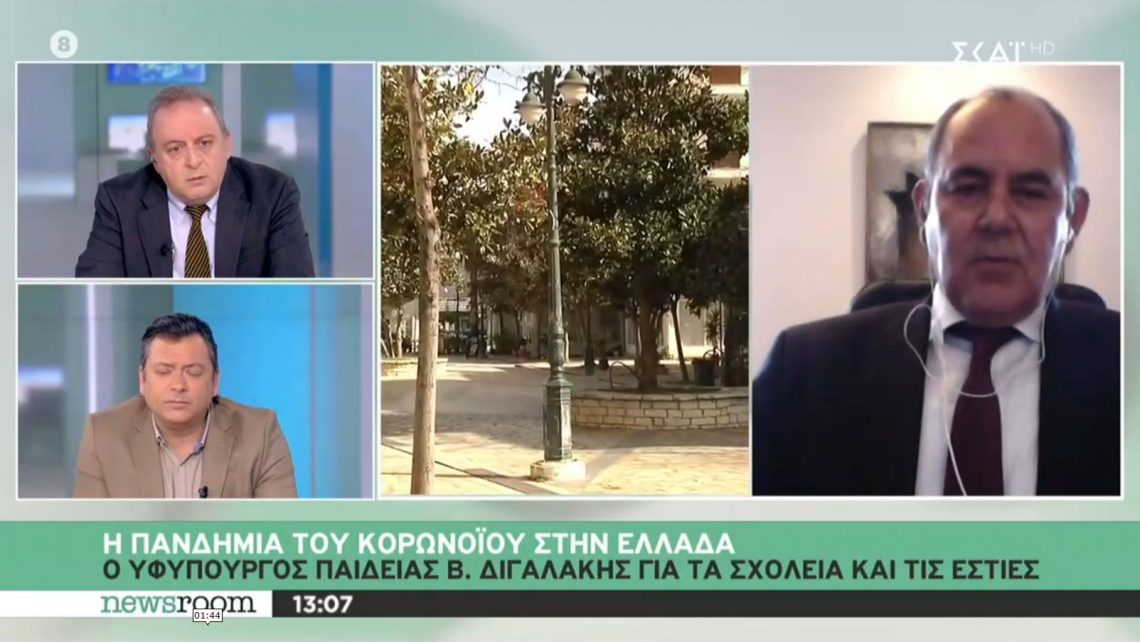 Τηλεόραση του ΣΚΑΙ, Τρίτη 24 Μαρτίου, υφυπουργός Παιδείας Βασίλης Διγαλάκης
