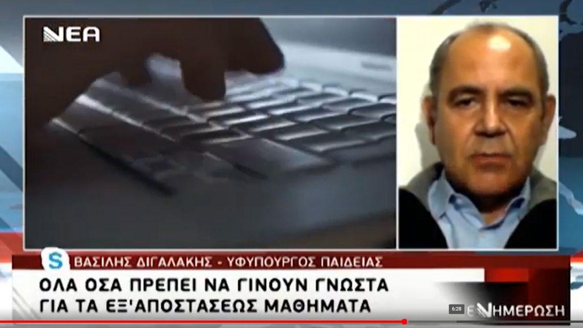 Δελτίο Ειδήσεων της Νέας Τηλεόρασης Κρήτης