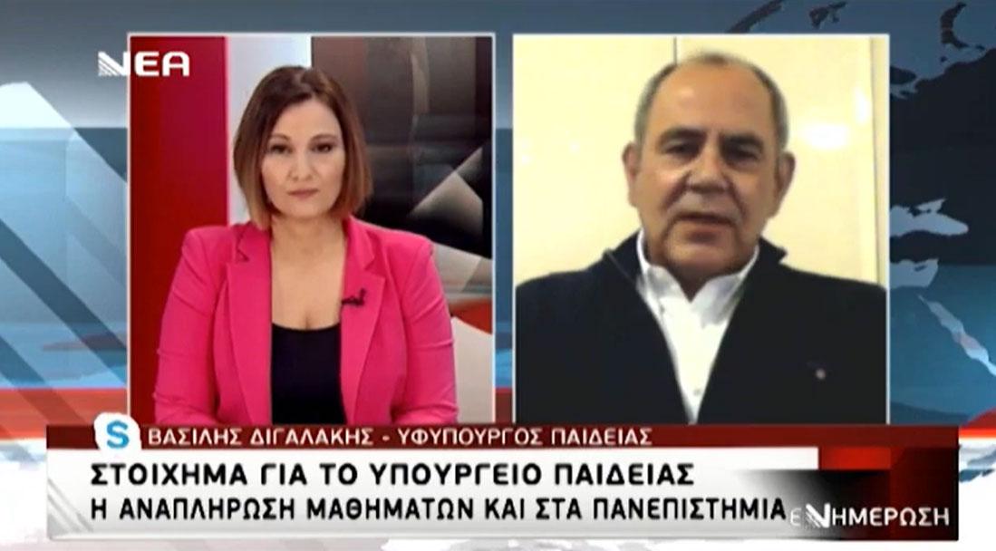 Ο Υφυπουργός Παιδείας Βασίλης Διγαλάκης στο Δελτίο Ειδήσεων της Νέας Τηλεόρασης