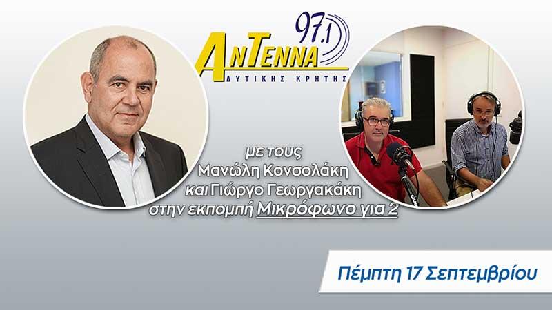 Συνέντευξη στον ΑΝΤΕΝΝΑ Δυτικής Κρήτης