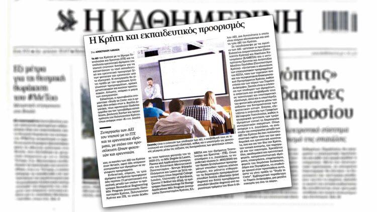 Στρατηγικός στόχος η πρωτοβουλία «Study in Crete»