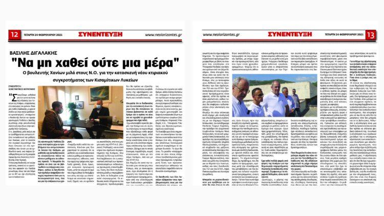 Συνέντευξη στην εφημερίδα Νέοι Ορίζοντες