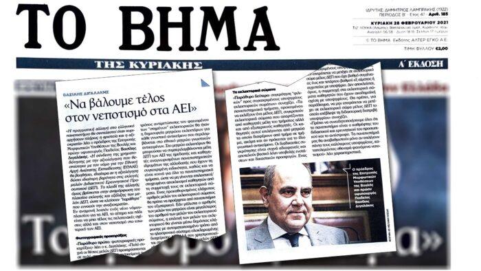 Αξιοκρατικές εκλογές καθηγητών: η πιο βασική προϋπόθεση για την αναβάθμιση του Ελληνικού Πανεπιστημίου