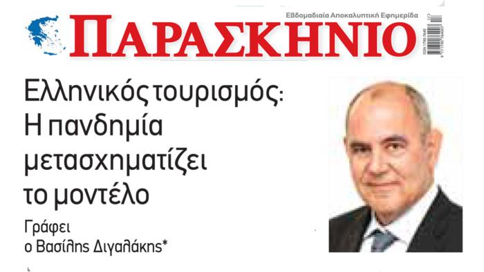 Ελληνικός τουρισμός: Η πανδημία μετασχηματίζει το μοντέλο