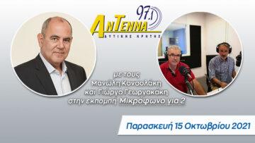 Συνέντευξη εφ' όλης της ύλης στο ραδιόφωνο του Αντέννα Δυτικής Κρήτης 97.1 FM